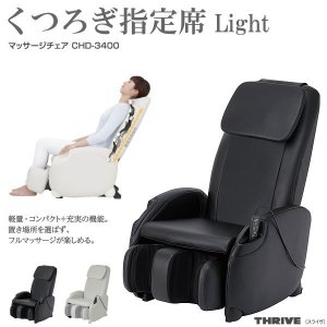 代引き不可 スライヴ くつろぎ指定席 Light マッサージチェア 敬老の日 プレゼント CHD-3400 直送|kasimaw