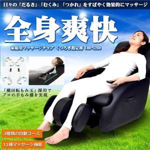 スライヴ マッサージチェア くつろぎ指定席 CDH-5200|kasimaw
