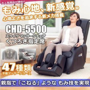 スライヴ マッサージチェア くつろぎ指定席 CHD-5500|kasimaw