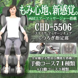 スライヴ マッサージチェア くつろぎ指定席 CHD-5506 新品|kasimaw