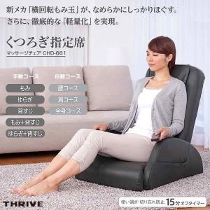 スライヴ 座椅子 マッサージャー  くつろぎ指定席 マッサージチェア チャコールグレー  CHD-661CH|kasimaw