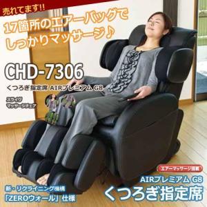 特典付き スライヴ マッサージチェア くつろぎ指定席 AIRプレミアム G8 CHD-7306|kasimaw