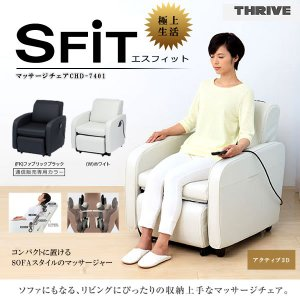 スライヴ マッサージチェア SFIT ソファスタイル マッサージャー SOFA 全身爽快 CHD-7401(直送品)|kasimaw