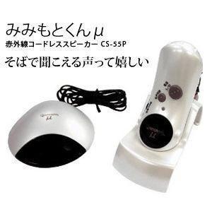 エムケー電子 みみもとくん 赤外線 コードレス 耳元 スピーカー CS-55P 即納|kasimaw