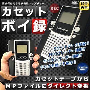ラジオ ボイス カセット MP3に変換保存 ボイスレコーダー MP3プレーヤー マルチキャプチャー EB-PC001SC 即納|kasimaw
