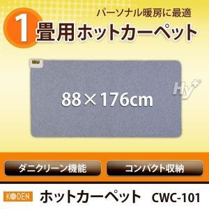 電子式 ホットカーペット本体のみ 広電 KODEN 1畳相当 88×176cm 電気カーペット 温度調節 暖房 CWC-101 即納|kasimaw
