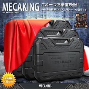 メカキング 万能 工具 56点セット ツール DIY 機械 ネジ ドライバー ペンチ マイナス プラス 部品 組み立て 器具 KZ-MECAKING 予約|kasimaw
