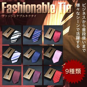 ネクタイ 防水 ビジネス カジュアル メンズ ファッション スーツ 9種類 MI-NEKUTAI01  即納|kasimaw