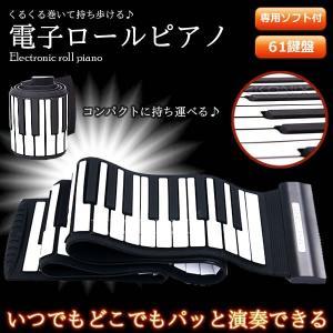 電子 ロールピアノ 61鍵盤 USB MIDI くるくる巻ける 練習 KZ-MD61 即納|kasimaw