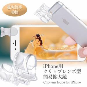 iPhone用クリップレンズ型簡易拡大鏡 倍率40倍 高倍率 スマートフォン アクセサリー 周辺機器 カメラ KZ-MINI40-200 即納|kasimaw