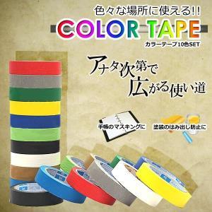カラーテープ マスキング 仮どめ DIY 手帳 10色セット KZ-COLTAPE  予約 kasimaw