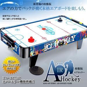 座敷版 エアホッケー テーブル ゲームおもちゃ ストライク 子供 対戦 プレゼント 景品 家族 ゲームセンター KZ-3005A 即納|kasimaw