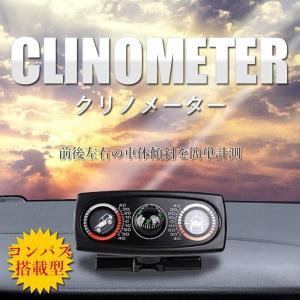 車載クリノメーター コンパス搭載型 傾斜計 水平 計測機 KZ-TR207 即納|kasimaw