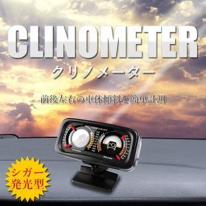 車載クリノメーター シガー発光型 傾斜計 水平 計測機 TR207|kasimaw