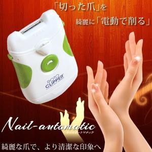 ネイル オートマチック 爪 電動 やすり 爪切り 電池式 手 綺麗 清潔 削り 簡単 爪とぎ SH-TUMEME 即納|kasimaw