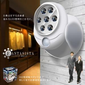 ファンタジスタ 照明 ライト 360度回転 人感センサー スタンド式 ECO 高級感 足元 ベッドサイド スポットライト 玄関 防犯 寝室 トイレ KZ-TV360 即納 kasimaw