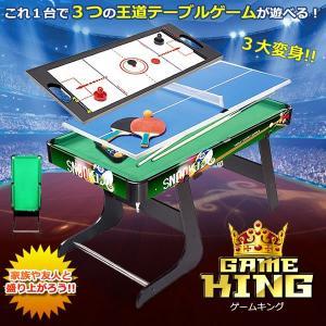 3in1 キングゲーム 王道テーブル ビリヤード テーブルテニス 卓球 アイスホッケー 折り畳み式 家族 友人 景品 パーティー イベント KZ-C200 即納 kasimaw