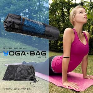 ヨガバッグ マット 専用 収納袋 自宅 エクササイズ ストレッチ 運動 筋トレ 女性 簡単 フィットネス 人気 おすすめ KZ-YJB61 即納
