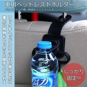 車載 ヘッドレスト フック 荷物掛け 車中泊 ドライブ ボトルホルダー KZ-YH-11001  即納|kasimaw