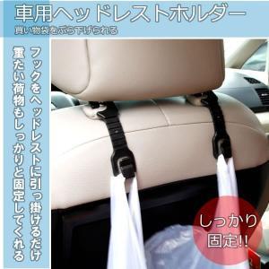 車載 ヘッドレスト フック 荷物掛け 車中泊 ドライブ KZ-YH-9003 即納|kasimaw