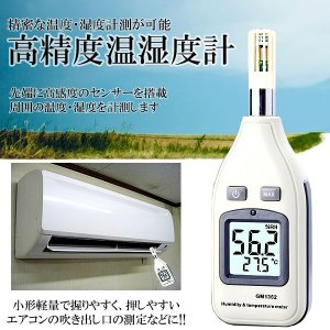 高精度温湿度計 デジタル 表示 温度 湿度 測定 センサー KZ-GM1362  予約|kasimaw