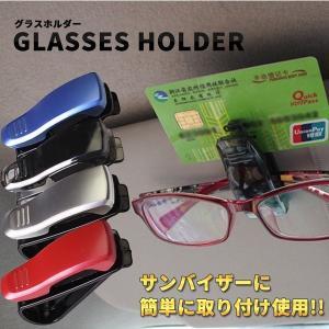 サンバイザー取り付け式 グラスホルダー カードホルダー 簡単取り付け 車内収納 車載 KZ-SD1302 即納|kasimaw