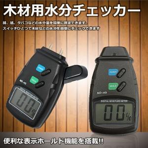 木材 水分計 チェッカー ホールド機能 簡易型 液晶 デジタル 計測 KZ-MD-4G 予約|kasimaw
