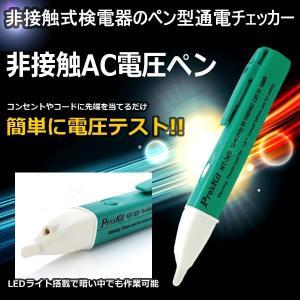 非接触 AC 電圧ペン 通電 LEDライト ペン型 コンパクト 感電防止 KZ-NT-306 即納|kasimaw