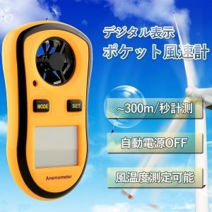 デジタル表示 ポケット風速計 〜300m/秒計測 自動電源OFF 風温度測定可能 風力 エアー KZ-GM8908   即納|kasimaw