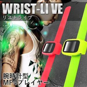 リストライブ 腕時計型MP4プレイヤー イヤフォン 音楽 ミュージック KZ-WRISTLIVE  予約|kasimaw