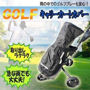 ゴルフ キャリー カート キャディバッグ 防水 カバー 雨 コンパクト 収納 KZ-GCCC 即納|kasimaw