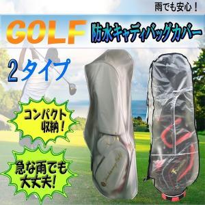 ゴルフ キャディバッグ 防水 カバー 雨 コンパクト 収納 KZ-BOKYABA  予約|kasimaw