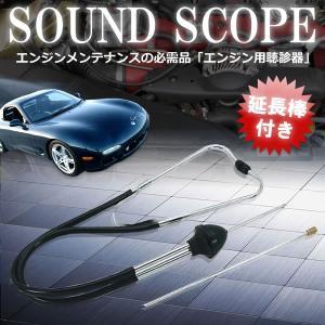 エンジン用 聴診器 サウンドスコープ メンテナンス 車 メカニック バイク KZ-SOUNDSK 即納|kasimaw