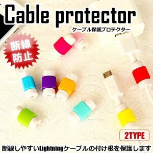 Lightningケーブル 断線防止 プロテクター 5個セット 小物 iPhone 保護 KZ-CBPROT 即納|kasimaw