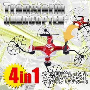 4in1トランスフォームクアッドコプター 4ch6軸ジャイロ ラジコン 変形 バンパー 4モード搭載 ヘッドレスモード KZ-XL668-Q5 予約|kasimaw