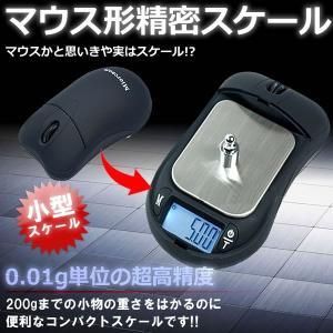 マウス型 精密スケール 小物 測り コンパクト 小型 計測 0.01g〜200g KZ-TC-20 即納|kasimaw