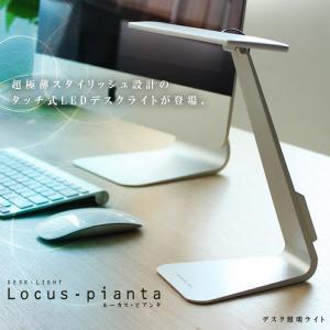 薄型 デスク 照明 ライト ルーカス・ピアンタ 高級感 タッチ式 L字 パソコン 充電  モダン 寝室 KZ-LOUCUS 即納|kasimaw
