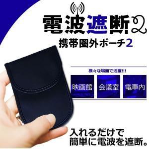 スマホ 電波 遮断 ポーチ2 電話 圏外 カバー ケース 入れるだけ 簡単使用 マジックテープ KZ-DANSUMA  即納|kasimaw