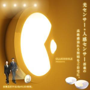 グラシオッソーレ 照明 LEDライト 高級感 明るさセンサー 人感センサー  ECO 自動点灯 壁掛け 7灯 インテリア おしゃれ 人気 KZ-LED1282  即納|kasimaw