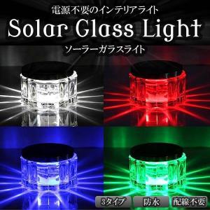 ソーラー式 ガーデンライト 2個セット LEDライト イルミネーション ガラス 充電 KZ-SGL03 予約|kasimaw