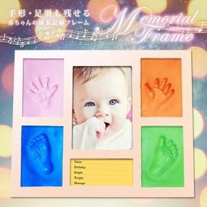 手形 フォトフレーム スタンド 思い出 赤ちゃん 記念写真 粘土 足形 インテリア 贈り物 記念 KZ-MEMOFRM 即納|kasimaw