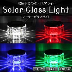 ソーラー式 ガーデンライト 2個セット LEDライト イルミネーション ガラス 充電 KZ-SGL03 即納|kasimaw