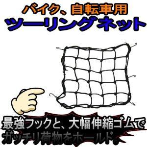 バイク オートバイ 自転車 用 ツーリング カバー バスケット ネット 荷 積み KZ-ZONENET 即納|kasimaw
