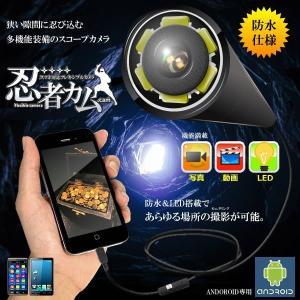 フレキシブルカメラ 忍者カム 防水 LED6灯搭載 高性能 録画 写真 アンドロイド対応 スコープ 撮影 KZ-FEXCAM-A1  即納|kasimaw