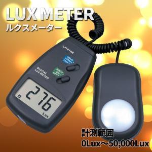 受光部分離タイプ ルクスメーター デジタル表示 明るさ 計測 計測器 工具 KZ-LX1010B 予約|kasimaw