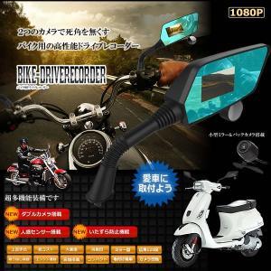 バイク用 高性能 ドライブレコーダー Wカメラ 高画質 いたずら防止機能  広角120度 180度回転 防水 パーツ KZ-BAIDR  予約|kasimaw