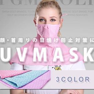 UVマスク フェイス ガード 紫外線カット 日焼け 防止 スポーツ ゴルフ 農作業 アウトドア KZ-KOZ003 即納|kasimaw