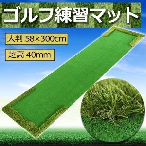 ゴルフ 練習 マット 300cm×58cm パター チップ 景品 KZ-GL008 予約|kasimaw