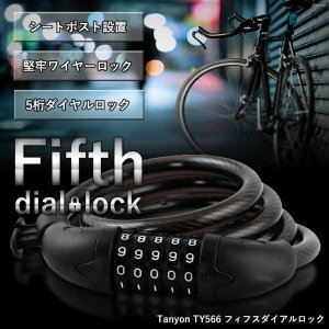 TONYON ワイヤーロック 5桁ダイヤルロック式 暗証番号 シートポストに設置可能 鍵不要 防犯 盗難防止 自転車 ロードバイク KZ-TY566  即納|kasimaw