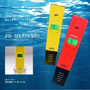 ペーハー計測器03 PH計 PHメーター 酸 アルカリ度 水溶液 野菜 水耕 栽培 肥料 コンパクト KZ-PH-2011  即納|kasimaw